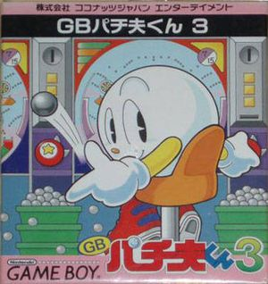 GB Pachio-kun 3 cover.jpg